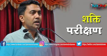 Goa Government Face Floor Test 2019 | Pramod Sawant Stays Confident
