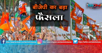 BJP Big Decision All Current Chhattisgarh MPs Will Not Get Tickets In Election 2019