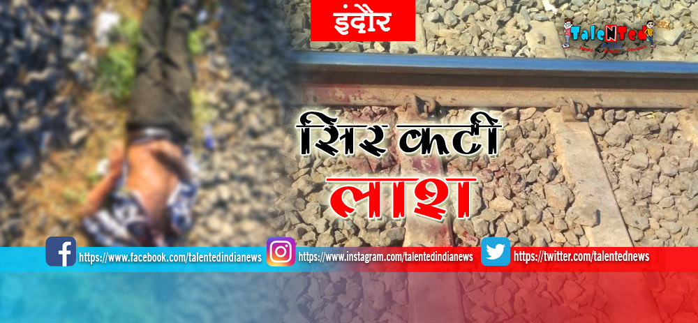 Dead Body Found Near Khan River On Railway Track | Indore Crime News In Hindi