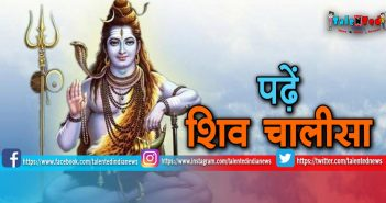 Download Full HD Shiv Chalisa Video In Hindi |Mahashivratri 2019Whatsapp Status