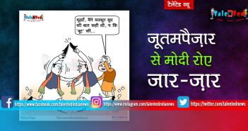 Today Cartoon On BJP MP Shoe Fight, Rakesh Singh Baghel, Sharad Tripath