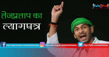 Tej Pratap Yadav Resigns From RJD