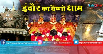 Vaishno Dham Mandir Indore | Best Tourism Places To Visit In Indore | MP Tourism