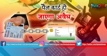 PAN Aadhaar Linking Before 31st March 2019 | How Can PAN Aadhaar Link