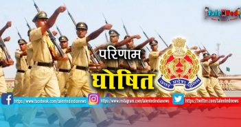UP Police Constable Result 2018 | UP Police Constable Result 2019 | uppbpb.gov.in