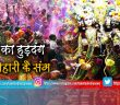 Vrindavan Banke Bihari Temple Holi Celebration 2019 | Happy Holi 2019 Message