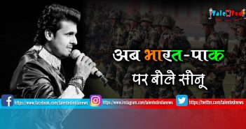 Singer Sonu Nigam Statement On Pulwama Terror Attack | Pakistan | Surgical Strike