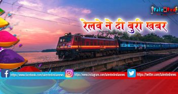 75 Railway Reservation Centers Will Be Closed On Holi 2019 | Holi 2019m Special