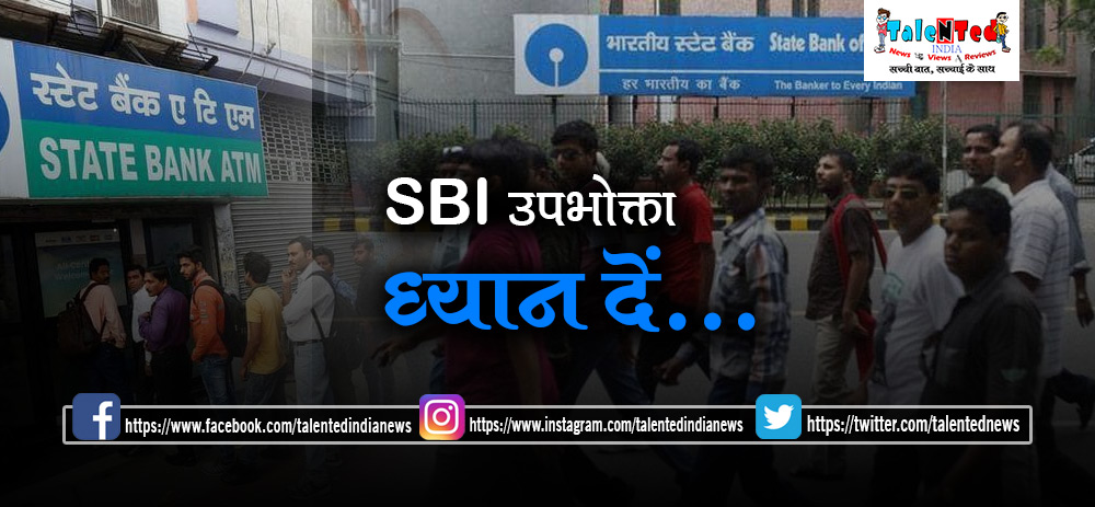 SBI Linking Desosit And Loan Interest Rate With RBI Repo Rate From 1st May