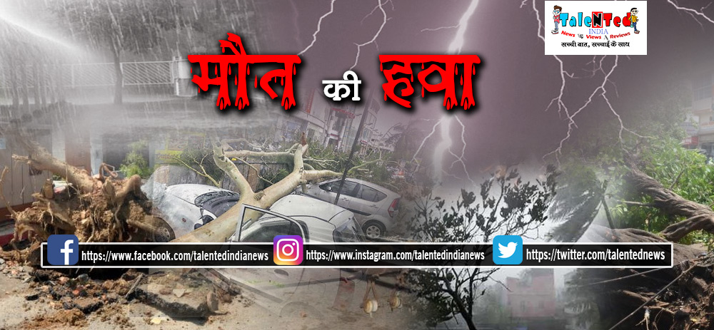 17 People Killed Due To Lightening Flood In Madhya Pradesh | MP Weather Update