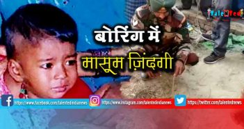 5 Year Old Child Slipped In 60 Feet Borewell In Farukhabad | Uttar Pradesh News