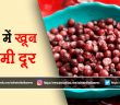 Falsa Health Benefits | Grewia Asiatica Health Benefits | How To Increase Blood