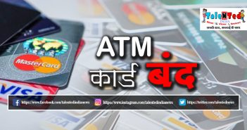 ATM Cards Will Stop Working From 30 April 2019ATM Cards Will Stop Working From 30 April 2019