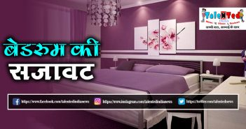 Vastu Tips For Bedroom In Hindi | Vastu Dosh Remedies In Hindi | Vastu Dosh