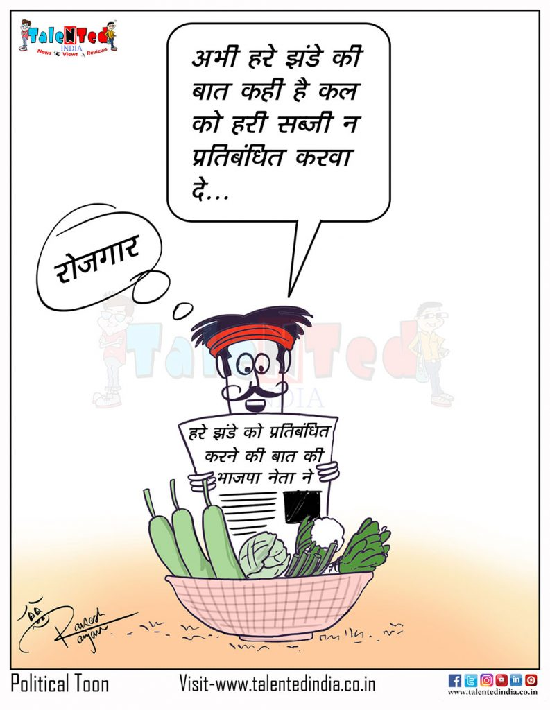Today Cartoon On Green Flag Ban,Union Minister Giriraj Singh, BJP, Congress