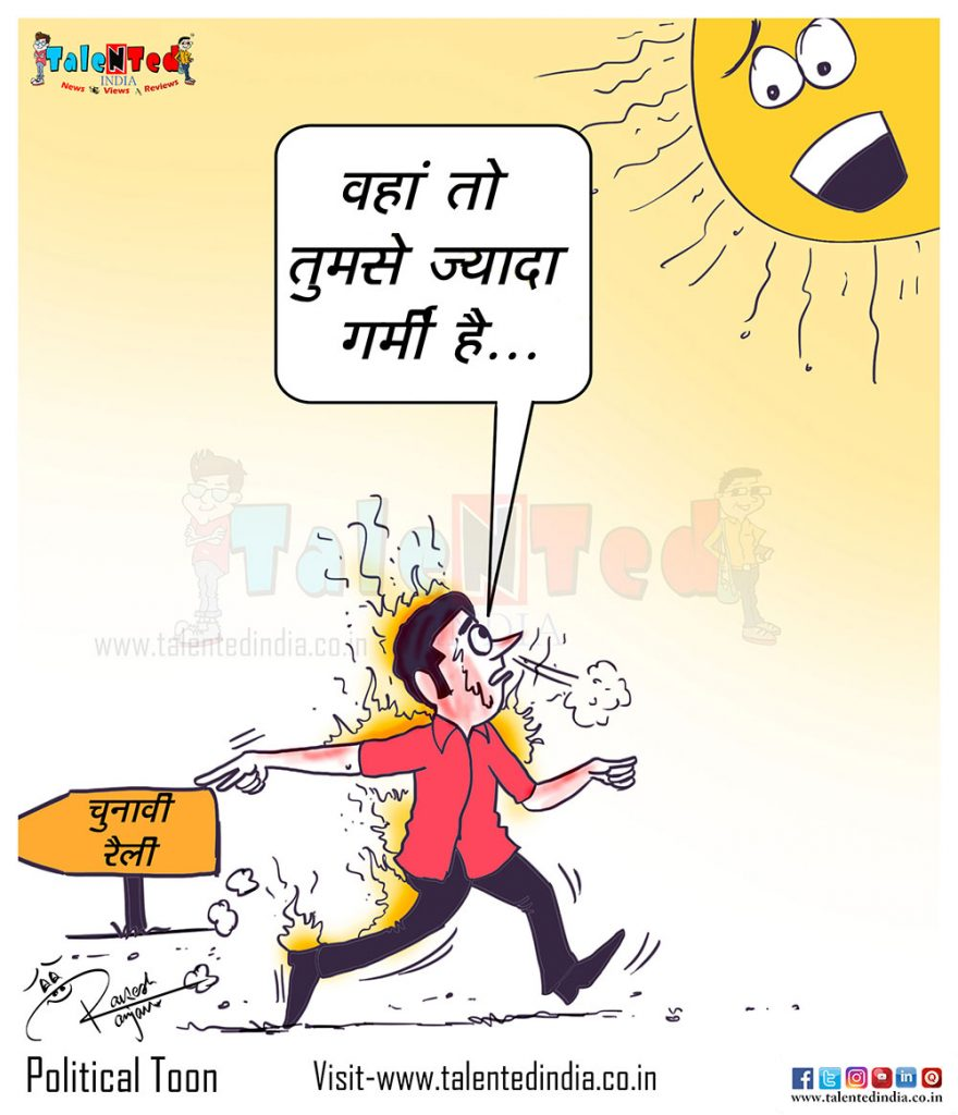 Today Cartoon On Lok Sabha Election 2019 Rally, BJP, Congress, Rahul Gandhi