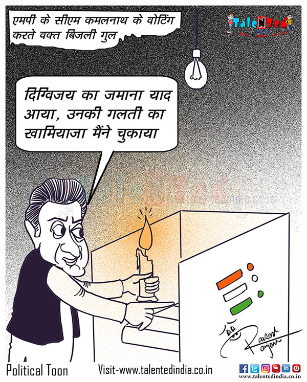 Today Cartoon On MP Congress Government