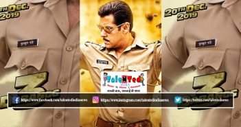 Download Full HD Dabangg 3 Movie Trailer Free | Dabangg 3 Released Date