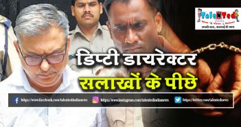 Accused Of Sexual Harassment On Deputy Director Vishal Grover | Indore Crime