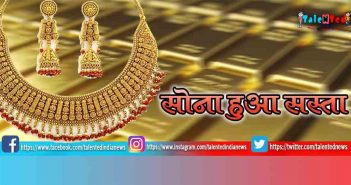 Gold And Silver Price Today At Delhi Sarafa Market | Price Of Gold Today | Ratlam