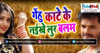 Download Full HD Khesari Lal Yadav Bhojpuri Song Gehu Kate Ke Naikhe Lur