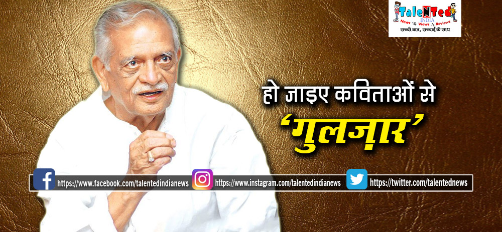 Gulzar Famous Poetry In Hindi | Gulzar Best hindi songs | tujhse naraz nahi zindagi
