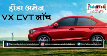 Honda Amaze VX CVT 2019 Price In India, Review, Specification, Feature, Speed