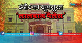 Lal Bagh Palace Indore | Best Places To Visit In Indore | Best Hotels In Indore