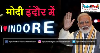 PM Narendra Modi General Meeting In Indore After 12th May | Lok Sabha Election