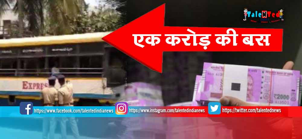 Police Seize Rs. 2 Crore Cash From Government Bus