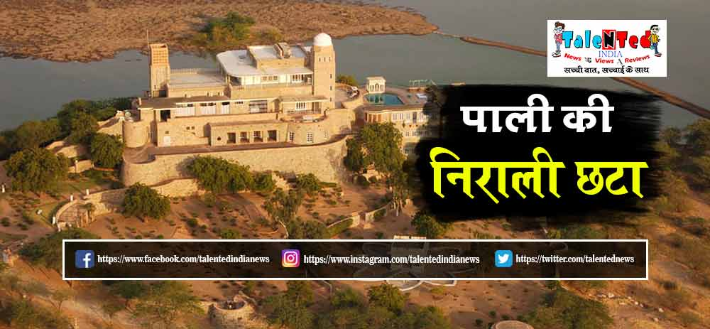 Best Place To Visit In Pali Tourism
