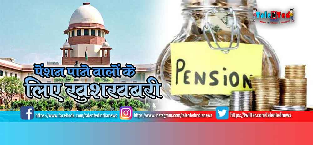 Supreme Court Big Decision On EPFO Pension Calculation | Employees Pension