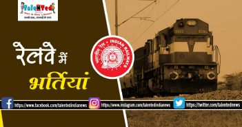 Railway Recruitment April 2019 Official Notification For Deputy General Manager