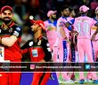 3 Team Will Out From IPL 12 | Royal Challengers Bangalore | Rajasthan Royals