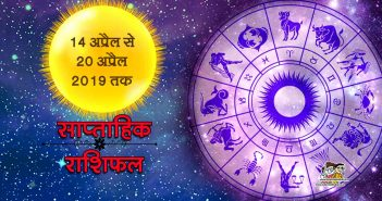 Weekly Horoscope 14 April to 20 April 2019 | Saptahik Rashifal April 2019 In Hindi