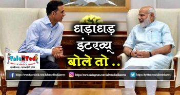 Akshay Kumar Interviews Narendra Modi Irony In Hindi | Narendra Modi Interview