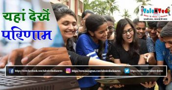 UP Board Results 2019 | UP Board Class 12th 10th Result 2019 | upmsp.edu.in
