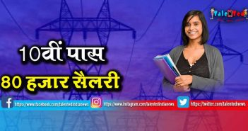 UPPCL Line Technician Recruitment 2019 | UPPCL Recruitment 2019 Notification