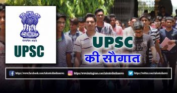 UPSC Recruitment 2019 Official Notification For Combined Geo-Scientist