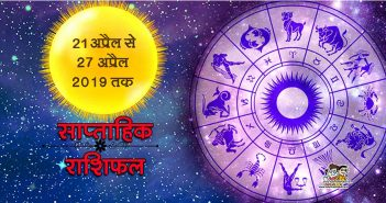 Weekly Horoscope 21 April to 27 April 2019
