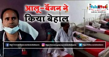 9 People Ill From Food Poisoning In Uttar Pradesh | Latest Bijnor News In Hindi