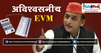 Akhilesh Yadav Questions On EVM Says People Are Not Able To Trus Technology