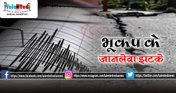 5.0 Magnitude Earthquake In Andaman Islands | Southern Union Territory Andaman