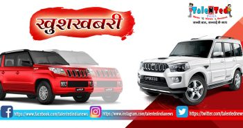 Mahindra Bolero Scorpio April 2019 Discounts | Mahindra Latest Cars Updates