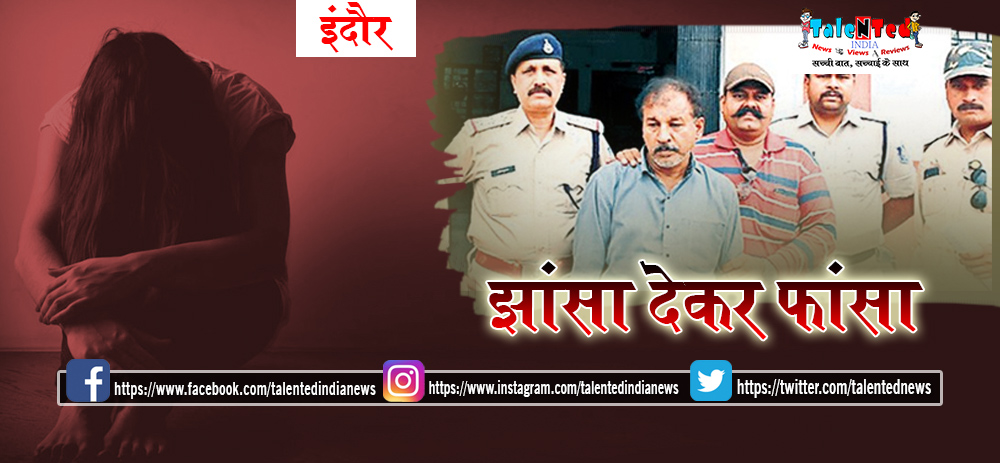 Rape With Woman In Name Of Making Heroine | Latest Indore Crime News In Hindi