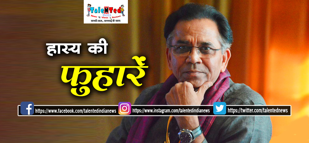 Top 3 Ashok Chakradhar Famous Poems In Hindi | Best Poetry In Hindi | love poems