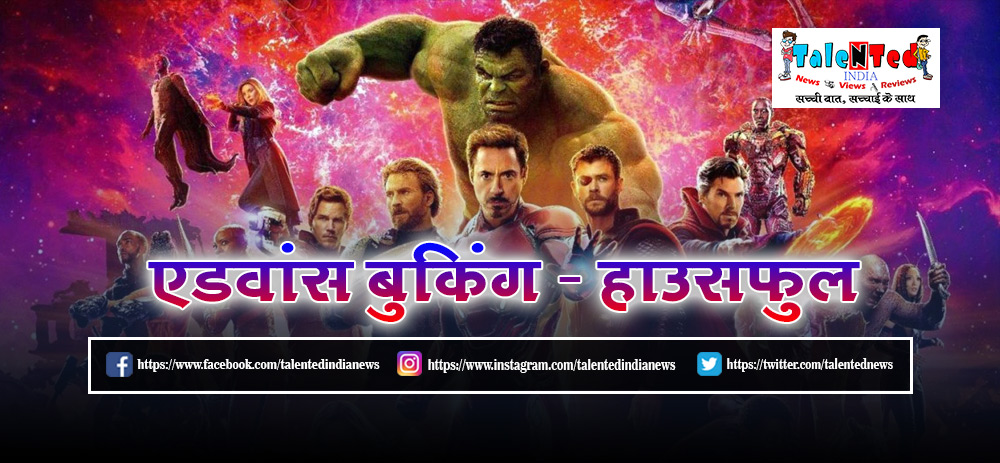 Download Full HD Avengers: Endgame Movie | Avengers: Endgame tickets sold out