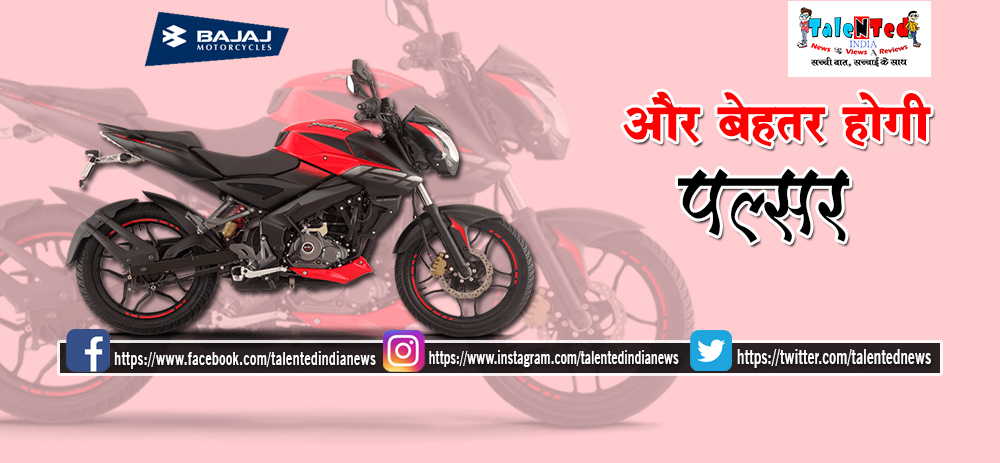 Bajaj Pulsar NS160 India Price, Images, Colours, Mileage,Reviews, Feature, Speed