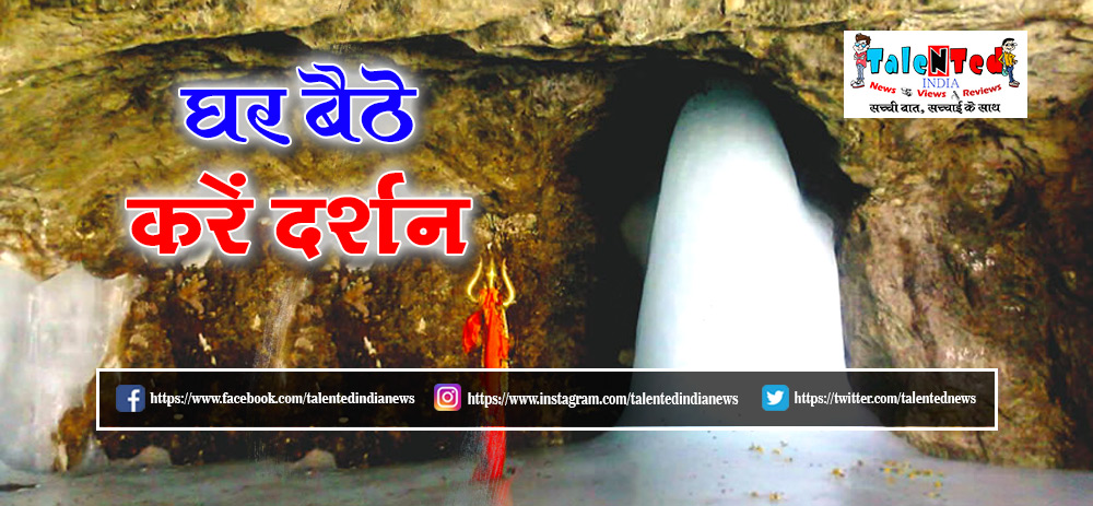 Amarnath Caves 2019 Photograps Came Out Before Official Yatra Announcement