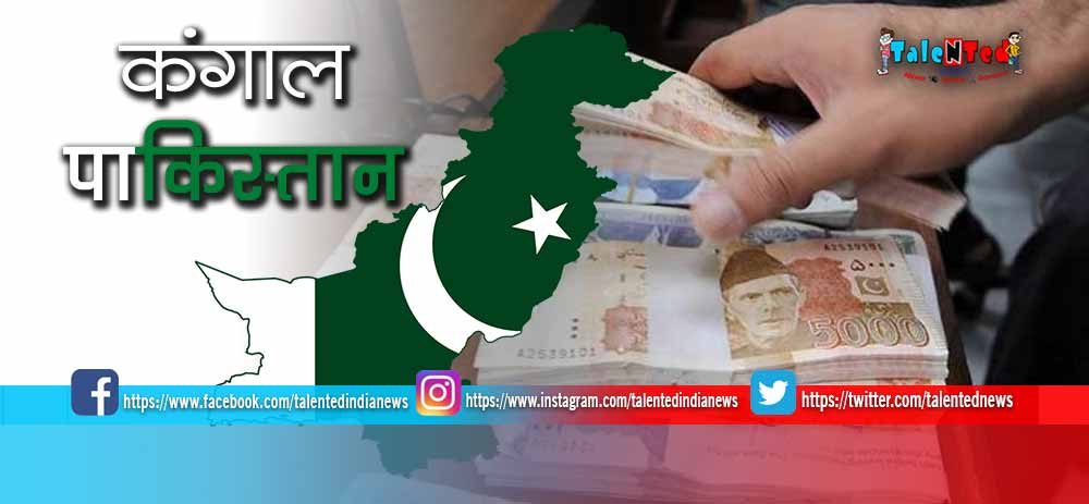 Pakistan Can Be Included In Blacklist FATF | Pakistan Latest News In Hindi